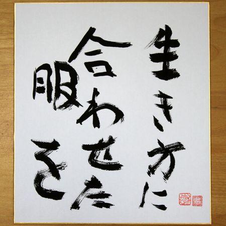 2011年10月10日:SAORI織り城みさを写真