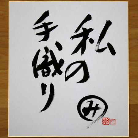 2012年07月02日:SAORI織り城みさを写真