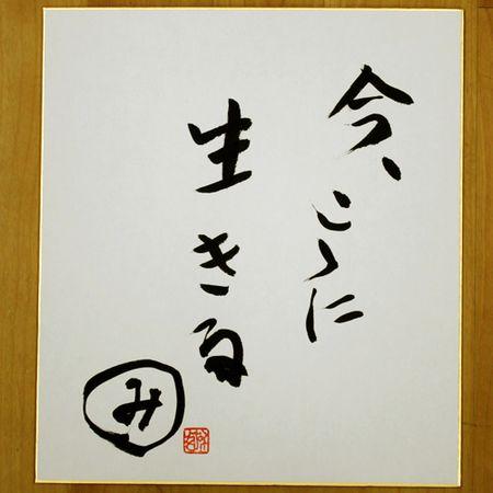 2012年08月02日:SAORI織り城みさを写真