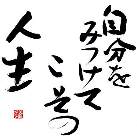 2012年08月06日:SAORI織り城みさを写真